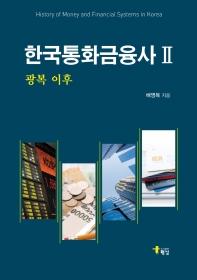 한국통화금융사. 2: 광복 이후