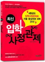 최신 입학사정관제(2011)