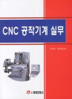 CNC 공작기계 실무