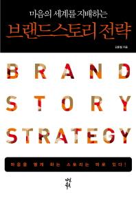 마음의 세계를 지배하는 브랜드스토리 전략