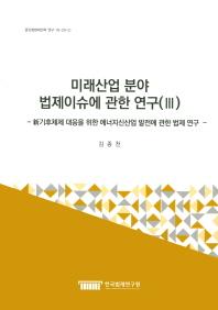 미래산업 분야 법제이슈에 관한 연구. 3: 신 기후체제 대응을 위한 에너지신산업 발전에 관한 법제 연구
