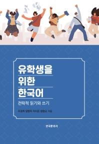 유학생을 위한 한국어