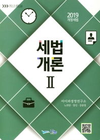 세법개론. 2(개정세법)(2019)