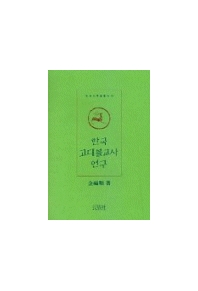 한국고대불교사 연구