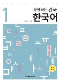 함께하는 건국 한국어. 1