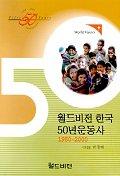월드비전 한국 50년운동사