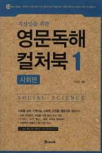 영문독해 컬처북. 1: 사회편