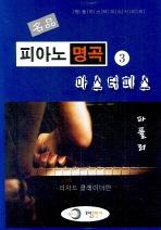 명품 피아노 명곡 마스터피스. 3: 파퓰러