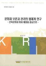 문화재 보존과 관리의 법체계 연구: 건축문화재 화재 예방을 중심으로