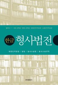 한글 형사법전(2017)