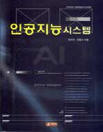 인공지능시스템