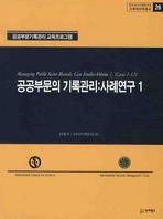 공공부문의 기록관리: 사례연구. 1