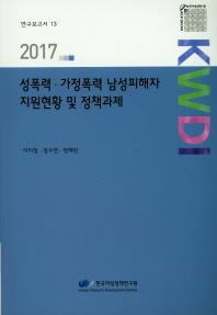 성폭력 가정폭력 남성피해자 지원현황 및 정책과제(2017)