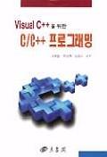 VISUAL C++을위한 C/C++ 프로그래밍