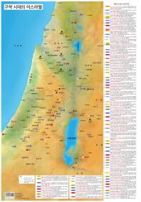 구약시대의 이스라엘(지관통포함)