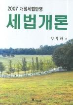 세법개론(2007)