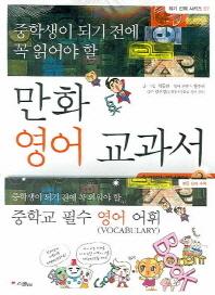중학생이 되기 전에 꼭 읽어야할 만화 영어 교과서. 2 : 숙어와 파생어