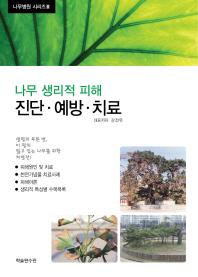 나무 생리적 피해(진단 예방 치료)