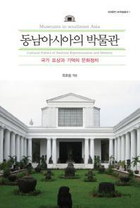 동남아시아의 박물관