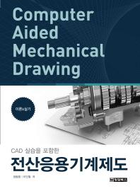 CAD 실습을 포함한 전산응용기계제도