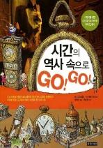 시간의 역사 속으로 GO GO