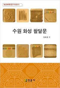 수원 화성 팔달문
