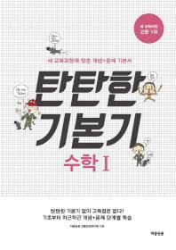 탄탄한 기본기 수학1(2014)