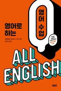 영어로 하는 영어 수업