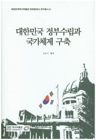 대한민국 정부수립과 국가체제 구축