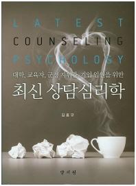 최신 상담심리학