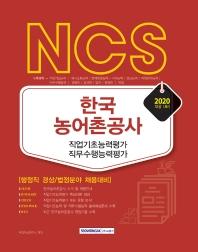 NCS 한국농어촌공사 직업기초능력평가 직무수행능력평가(2020)