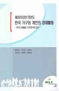 제20차 [2017]년도 한국 가구와 개인의 경제활동