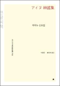 아이누 신요집(큰글씨책)