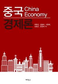 중국경제론