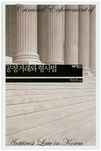 공정거래와 형사법