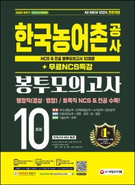 2021 하반기 All-New 한국농어촌공사 NCS & 전공 봉투모의고사 10회분+무료NCS특강