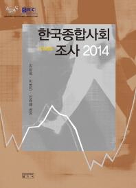 KGSS 한국종합사회조사(2014)