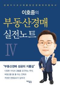 이호중의 부동산경매 실전노트. 4