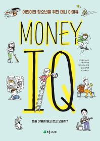 어린이와 청소년을 위한 머니 아이큐(Money I.Q)