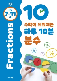 수학이 쉬워지는 하루 10분 분수: 7-11세