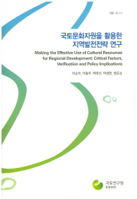 국토문화자원을 활용한 지역발전전략 연구