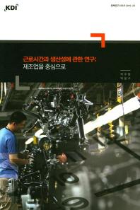 근로시간과 생산성에 관한 연구: 제조업을 중심으로