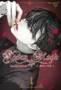 Rosen Blood. 1: 배덕의 저택