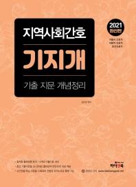 기지개 지역사회간호 기출 지문 개념정리(2021)
