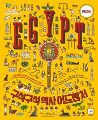 구석구석 역사 어드벤처: 이집트