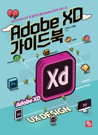 Adobe XD 가이드북