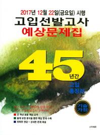 기술 가정 고입선발고사 예상문제집 45년간 고입총정리(2017)