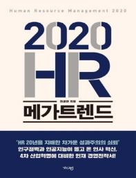 2020 HR 메가트렌드(큰글자책)