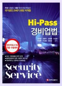 Hi-Pass 경비업법