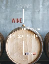 와인 오디세이아: 프랑스편